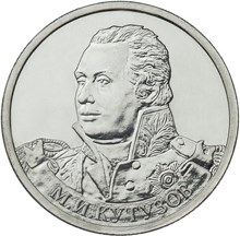 2 рубля 2012 – Генерал-фельдмаршал М.И. Кутузов