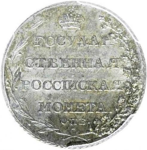 Полуполтинник 1802 – Полуполтинник 1802 года СПБ-АИ
