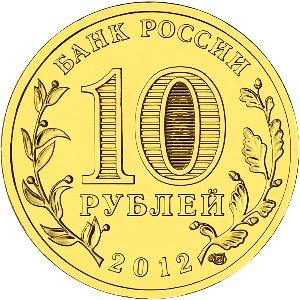 10 рублей 2012 – Дмитров