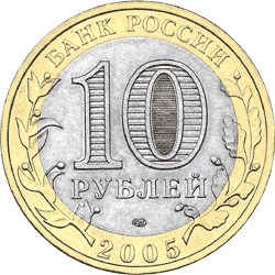 10 рублей 2005 – Республика Татарстан