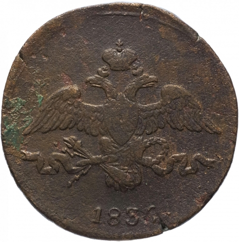 2 копейки 1836 – 2 копейки 1836 года СМ