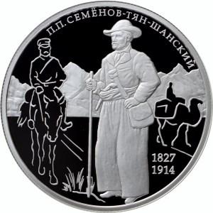 2 рубля 2017 – Географ П.П. Семёнов-Тян-Шанский, к 190-летию со дня рождения