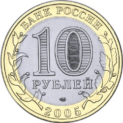 10 рублей 2005 – Казань