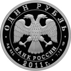 1 рубль 2011 – Ту-144