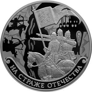 3 рубля 2018 – На страже Отечества
