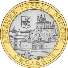 10 рублей 2008 – Смоленск (IX в)