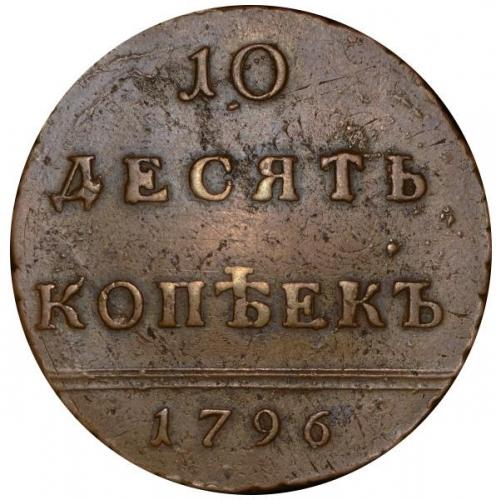 10 копеек 1796 – 10 копеек 1796 года. Гурт сетка. Цифры года расставлены