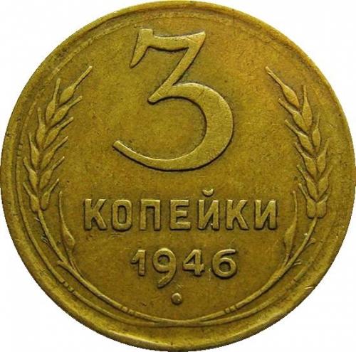 3 копейки 1946 – 3 копейки 1946 года (перепутка, звезда маленькая, плоская, аверс штемпель 1.21 от 20 копеек 1943 года)