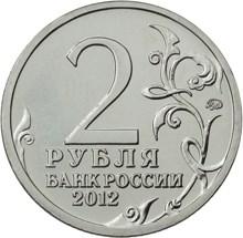 2 рубля 2012 – Генерал от инфантерии П.И. Багратион