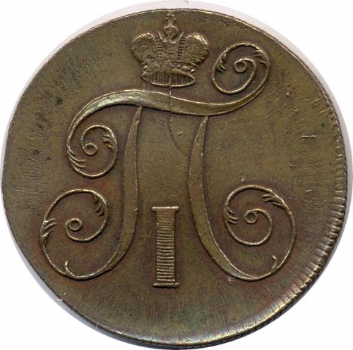 2 копейки 1799 – 2 копейки 1799 года ЕМ