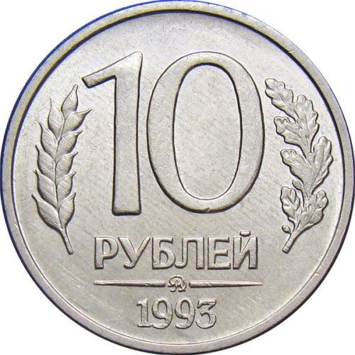 10 рублей 1993 – 10 рублей 1993 года ММД