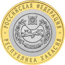 10 рублей 2007 – Республика Хакасия