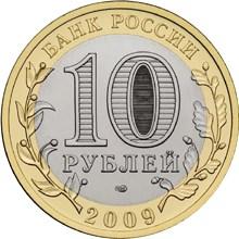 10 рублей 2009 – Еврейская автономная область