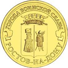 10 рублей 2012 – Ростов-на-Дону