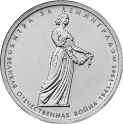 5 рублей 2014 – Битва за Ленинград