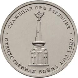 5 рублей 2012 – Cражение при Березине