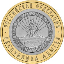 10 рублей 2009 – Республика Адыгея