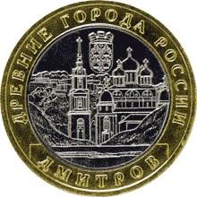 10 рублей 2004 – Дмитров