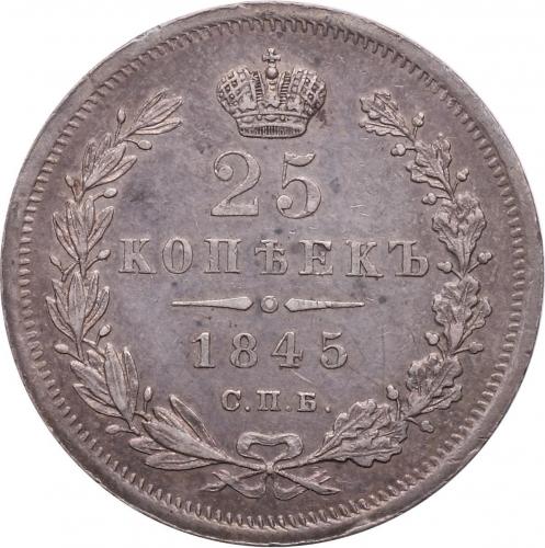 25 копеек 1845 – 25 копеек 1845 года СПБ-КБ. Особый орел 1845 г.