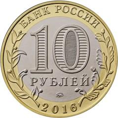 10 рублей 2016 – Великие Луки, Псковская область