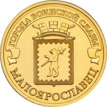 10 рублей 2015 – Малоярославец