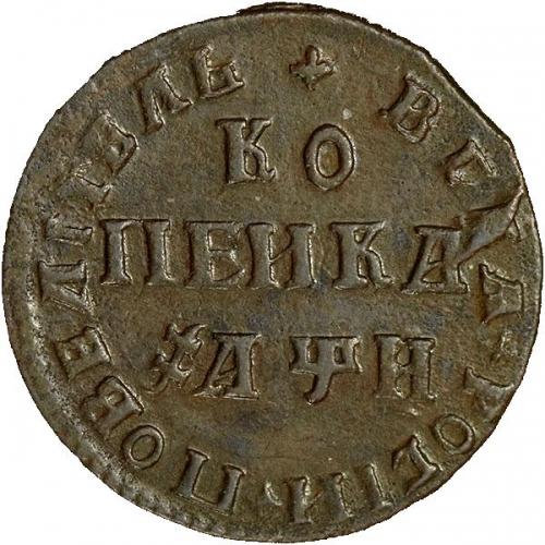 1 копейка 1708 – 1 копейка 1708 года МД