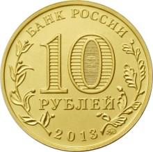 10 рублей 2013 – 20-летие принятия Конституции Российской Федерации