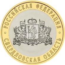 10 рублей 2008 – Свердловская область