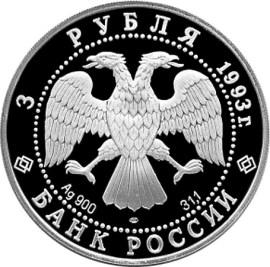 3 рубля 1993 – Столетие Российско-Французского союза