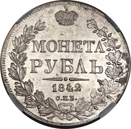 1 рубль 1842 – 1 рубль 1842 года СПБ-АЧ. Орден Св. Андрея меньше. Венок из 8 звеньев.