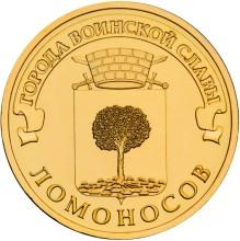 10 рублей 2015 – Ломоносов