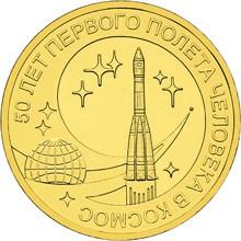 10 рублей 2011 – 50 лет первого полета человека в космос