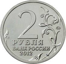 2 рубля 2012 – Генерал-лейтенант Д.В. Давыдов