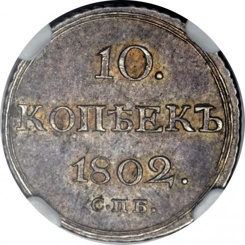 10 копеек 1802 – 10 копеек 1802 года СПБ-АИ