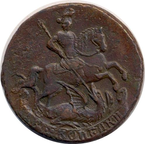 2 копейки 1762 – 2 копейки 1762 года
