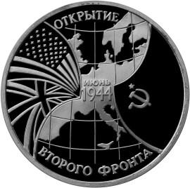 3 рубля 1994 – Открытие второго фронта