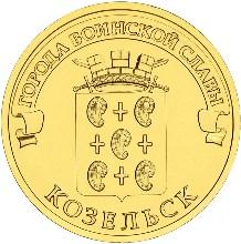 10 рублей 2013 – Козельск