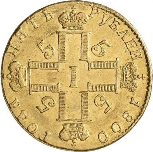 5 рублей 1800 – 5 рублей 1800 года СМ-ОМ