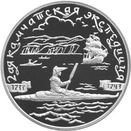 3 рубля 2004 – 2-я Камчатская экспедиция, 1733-1743 гг.