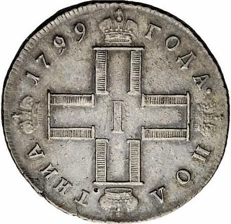 Полтина 1799 – Полтина 1799 года СМ-МБ. ПОЛТНИА