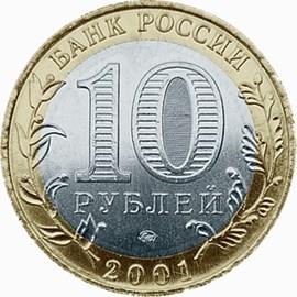 10 рублей 2001 – 40-летие космического полета Ю.А. Гагарина
