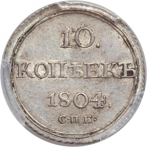 10 копеек 1804 – 10 копеек 1804 года СПБ-ФГ