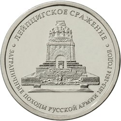 5 рублей 2012 – Лейпцигское сражение