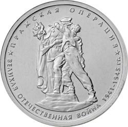 5 рублей 2014 – Пражская операция