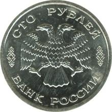 100 рублей 1995 – 50 лет Великой Победы