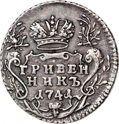 Гривенник 1741 – Гривенник 1741 года ММД