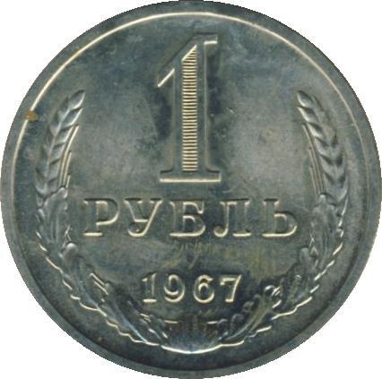 1 рубль 1967 – 1 рубль 1967 года