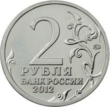 2 рубля 2012 – Генерал-фельдмаршал П.Х. Витгенштейн