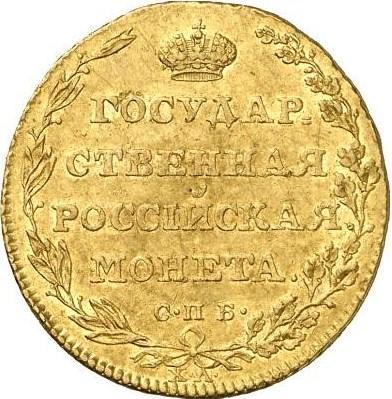 5 рублей 1804 – 5 рублей 1804 года СПБ-ХЛ