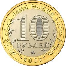 10 рублей 2009 – Великий Новгород (IX в.)
